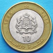 Марокко 10 дирхам 1995 (1415) год.