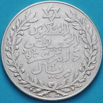 Марокко 1 риал 1911 (1329) год. Серебро.