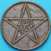 Марокко 10 мазун 1921 год.