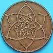Монета Марокко 10 мазун 1922 год