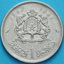 Марокко 1 дирхам 1969 (1389) год.