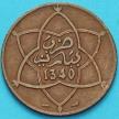 Монета Марокко 5 мазун 1922 год. Париж.