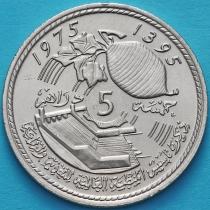 Марокко 5 дирхам 1975 год. ФАО.