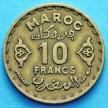 Лот 10 монет Марокко 10 франков 1952 год.