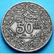 Монета Марокко 50 сантим 1921 год.