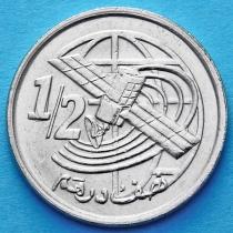 Марокко 1/2 дирхама 2002 (1423) год.