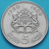 Марокко 5 дирхам 1980 (1400) год.