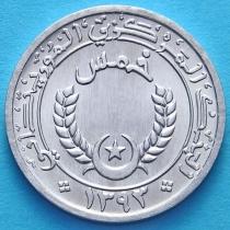 Мавритания 1/5 угий 1973 год.