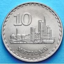 Мозамбик 10 метикал 1980 год.