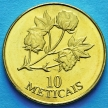 Лот 10 монет. Мозамбик 10 метикал 1994 год.