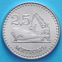 Мозамбик 2,5 метикал 1986 год.