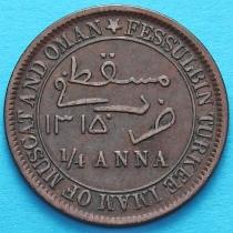Маскат и Оман 1/4 анны 1897 (1315) год.