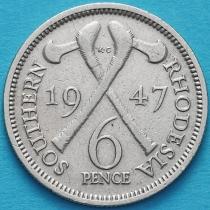 Родезия Южная 6 пенсов 1947 год.