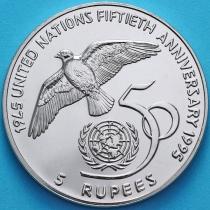 Сейшельские острова 5 рупий 1995 год. 50 лет ООН