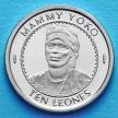 Монета Сьерра Леоне 10 леоне 1996 год.