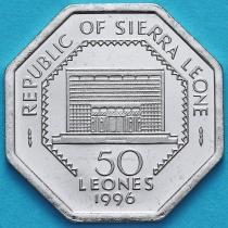 Сьерра-Леоне 50 леоне 1996 год.