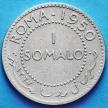Монета Сомали 1 сомало 1950 год. Серебро.