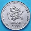 Монета Сомали 10 шиллингов 2000 год. Год дракона.