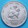 Монета Сомали 10 шиллингов 2000 год. Год кролика.