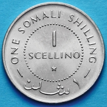 Сомали 1 шиллинг 1967 год.