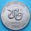 Монета Сомали 10 шиллингов 2000 год. Год змеи.
