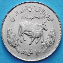 Судан 10 гирш 1981 год. ФАО.