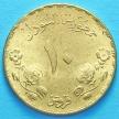 Монета Судана 10 гиршей 1987 г. Центральный Банк.