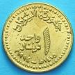 Монета Судана 1 динар 1994 год. Центральный банк.