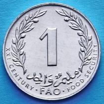 Тунис 1 миллим 2000 год. ФАО
