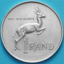 ЮАР 1 ранд 1967 год. Хендрик Фервурд. Серебро.