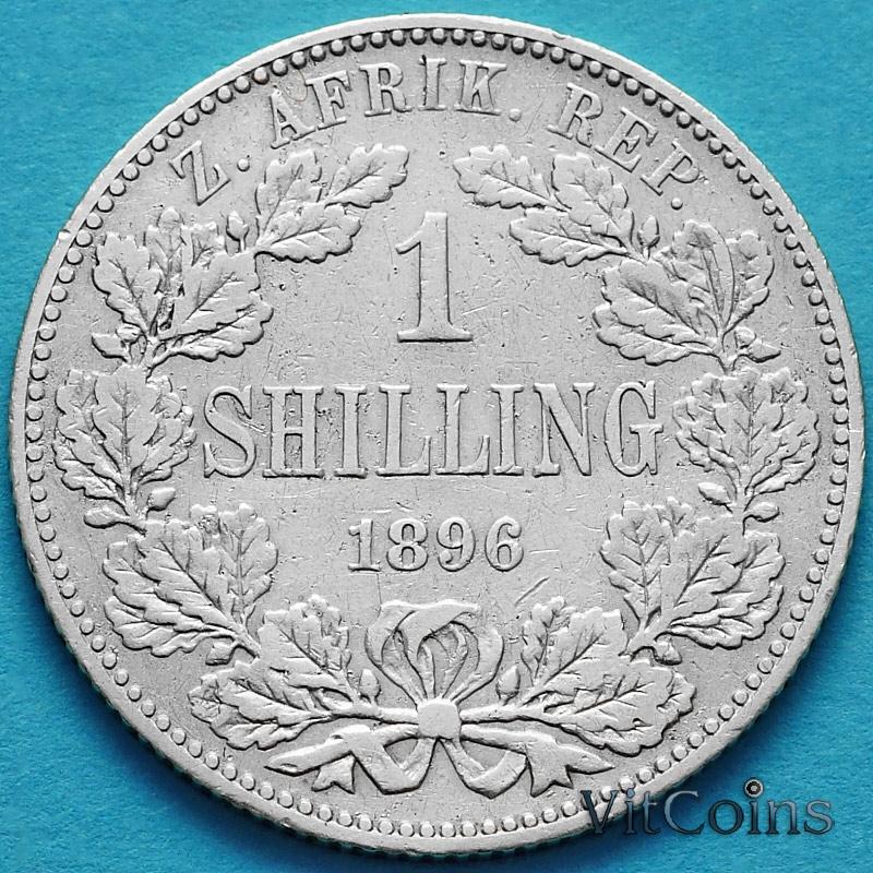 Монета ЮАР 1 шиллинг 1896 год. Пауль Крюгер. Серебро.
