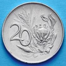 ЮАР 20 центов 1965-1969 год. KM# 69.2