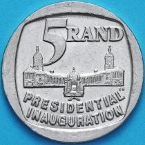 ЮАР 5 рандов 1994 год. Инаугурация президента.