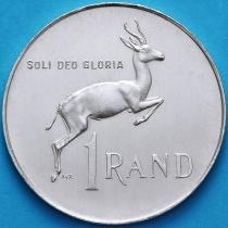 ЮАР 1 ранд 1970 год. Серебро.