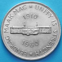 Южная Африка 5 шиллингов 1960 год. Серебро. 50 лет Южноафриканскому союзу.