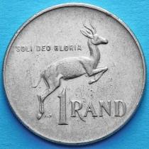 ЮАР 1 ранд 1977 год.