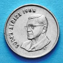 ЮАР 5 центов 1968 год. Чарльз Сварт.