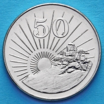 Зимбабве 50 центов 2001 год. Балансирующие камни в Хараре.