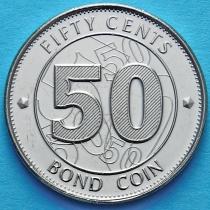 Зимбабве 50 центов 2014 год.