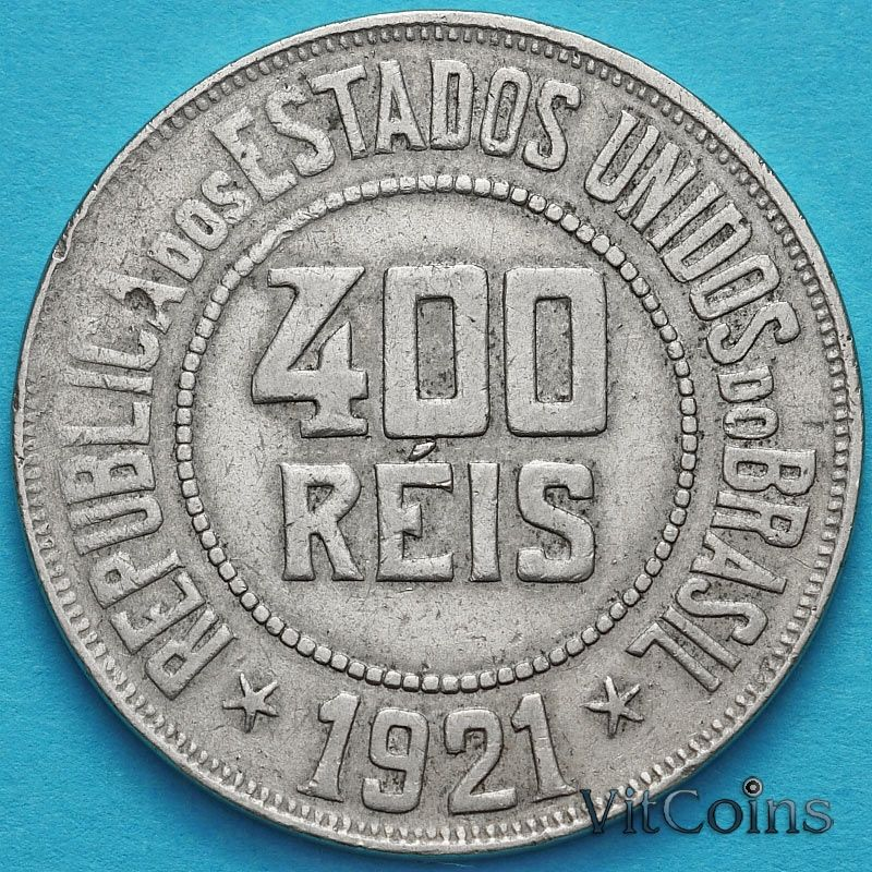 Монета Бразилии 400 рейс 1921 год.