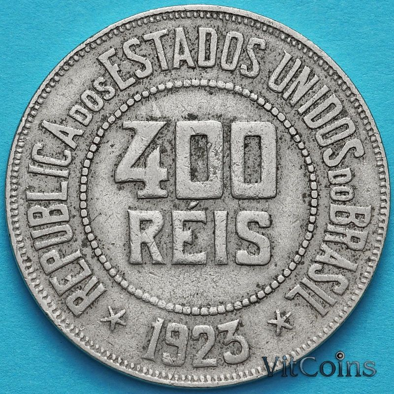Монета Бразилии 400 рейс 1923 год.