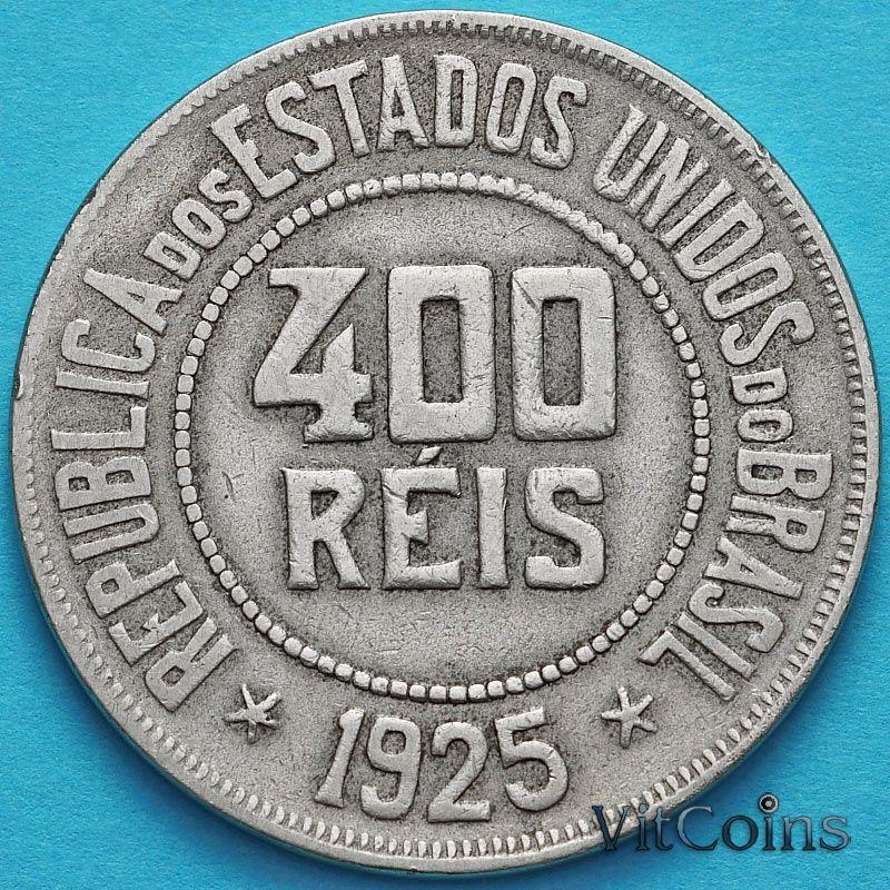 Монета Бразилии 400 рейс 1925 год.