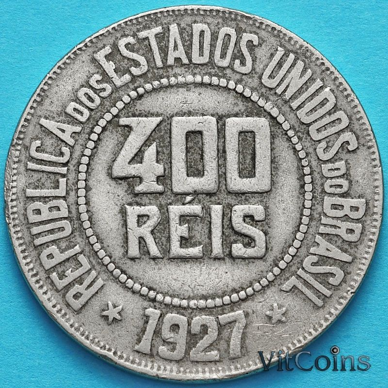 Монета Бразилии 400 рейс 1927 год.