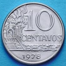 Бразилия 10 сентаво 1978 год.