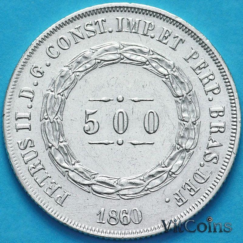 Монета Бразилия 500 рейс 1860 год. Серебро. №1