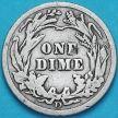 Монета США дайм Барбера (10 центов) 1907 год. D. Серебро.