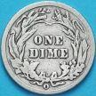Монета США дайм Барбера (10 центов) 1903 год. О. Серебро.
