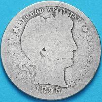 США квотер Барбера (25 центов) 1895 год. Сан-Франциско. Серебро.