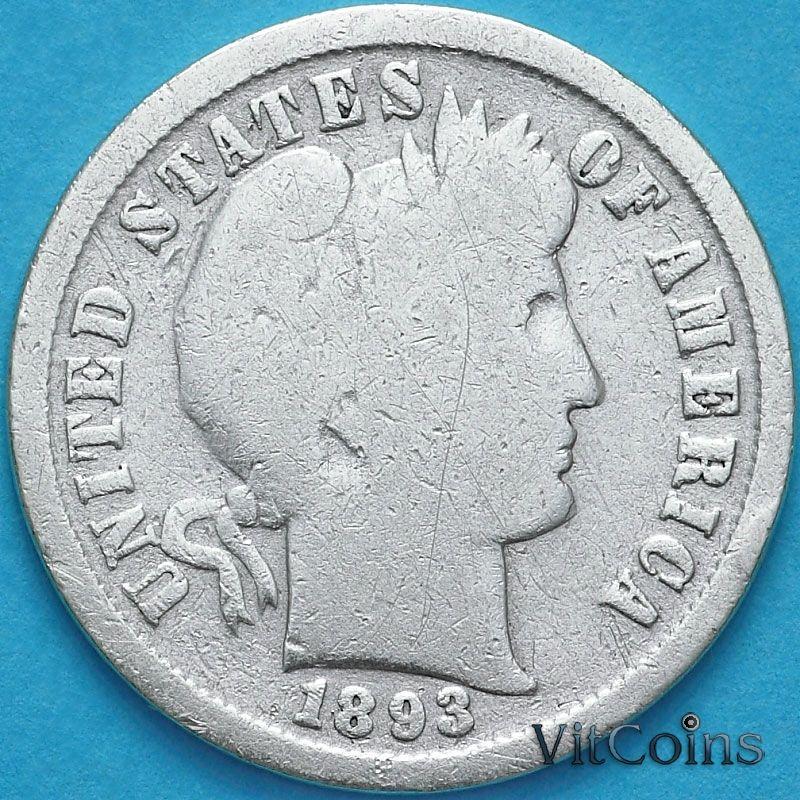 Монета США дайм Барбера (10 центов) 1893 год. Филадельфия. Серебро.