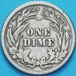 Монета США дайм Барбера (10 центов) 1902 год. Филадельфия. Серебро.